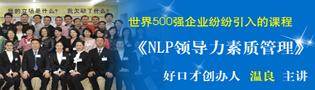 NLP领导力素质管理